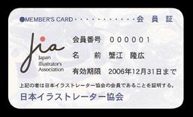 日本イラストレーター協会の会員証