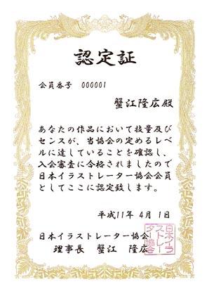 日本イラストレーター協会の認定証